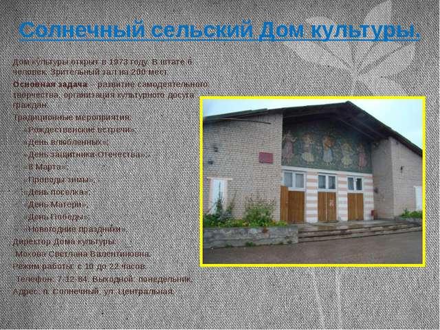 Солнечный сельский Дом культуры. Дом культуры открыт в 1973 году. В штате 6 ч...