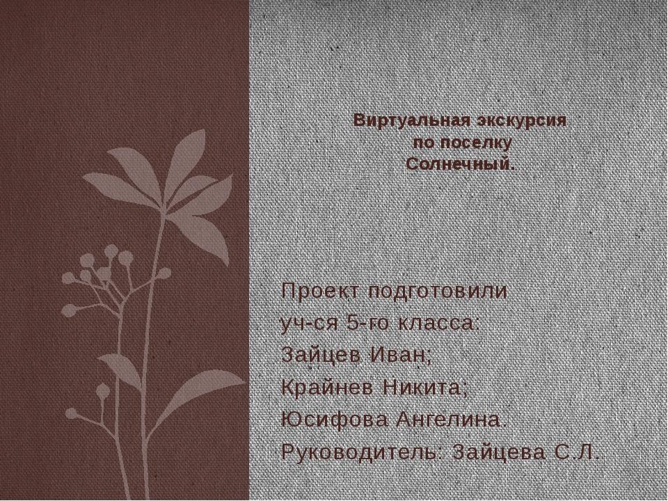 Проект подготовили уч-ся 5-го класса: Зайцев Иван; Крайнев Никита; Юсифова Ан...