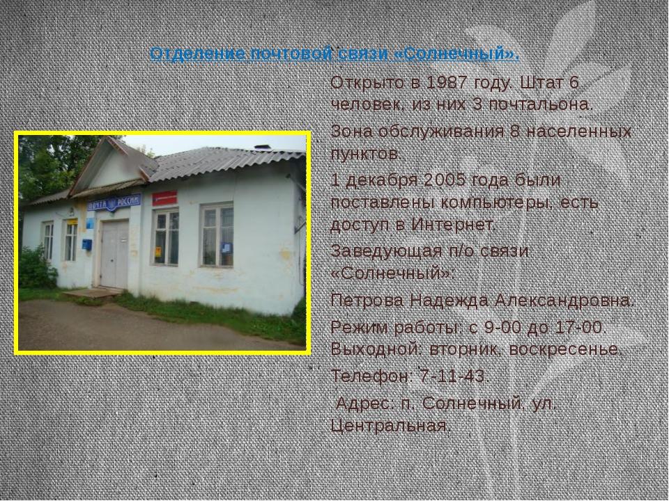 Отделение почтовой связи «Солнечный». Открыто в 1987 году. Штат 6 человек, из...