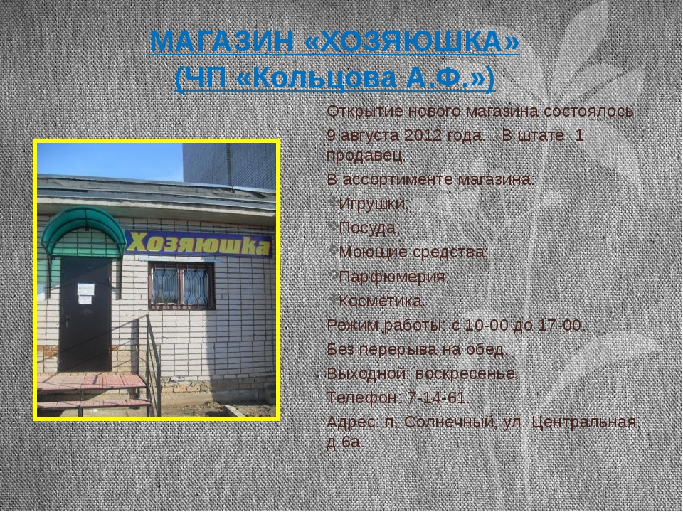 МАГАЗИН «ХОЗЯЮШКА» (ЧП «Кольцова А.Ф.») Открытие нового магазина состоялось 9...