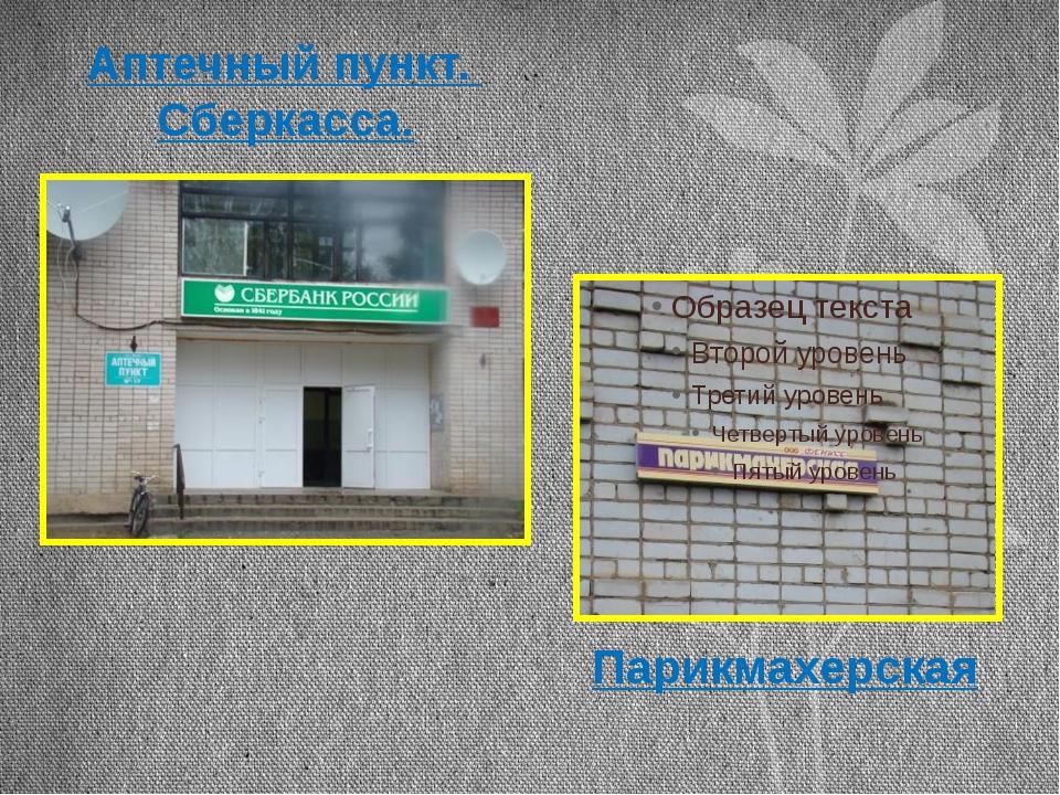 Аптечный пункт. Сберкасса. Парикмахерская