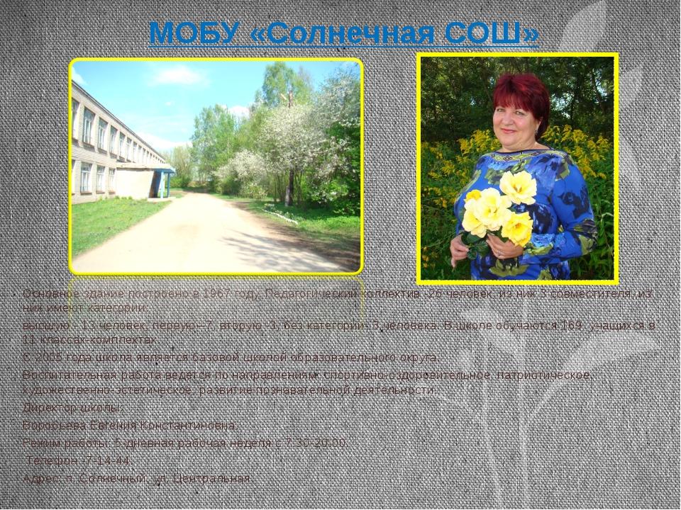 МОБУ «Солнечная СОШ» Основное здание построено в 1967 году. Педагогический ко...