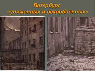 Петербург «униженных и оскорблённых»