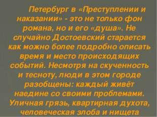 Петербург в «Преступлении и наказании» - это не только фон романа, но и его