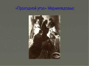 «Проходной угол» Мармеладовых