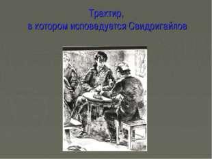 Трактир, в котором исповедуется Свидригайлов