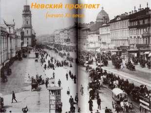 Невский проспект (начало XX века)