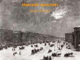 Невский проспект (начало XIX века)