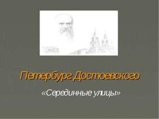Петербург Достоевского «Серединные улицы»