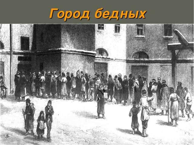 Город бедных