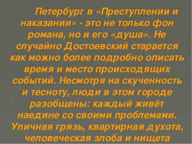 Петербург в «Преступлении и наказании» - это не только фон романа, но и его...