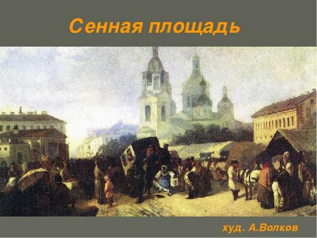 Сенная площадь худ. А.Волков
