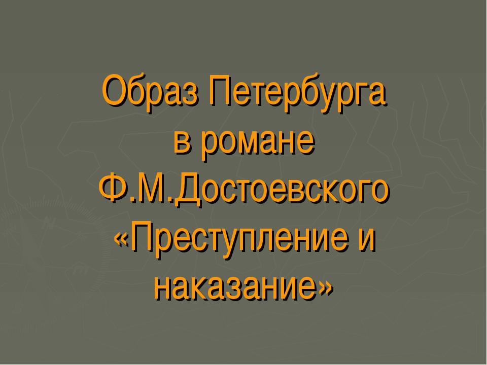 Образ Петербурга в романе Ф.М.Достоевского «Преступление и наказание»