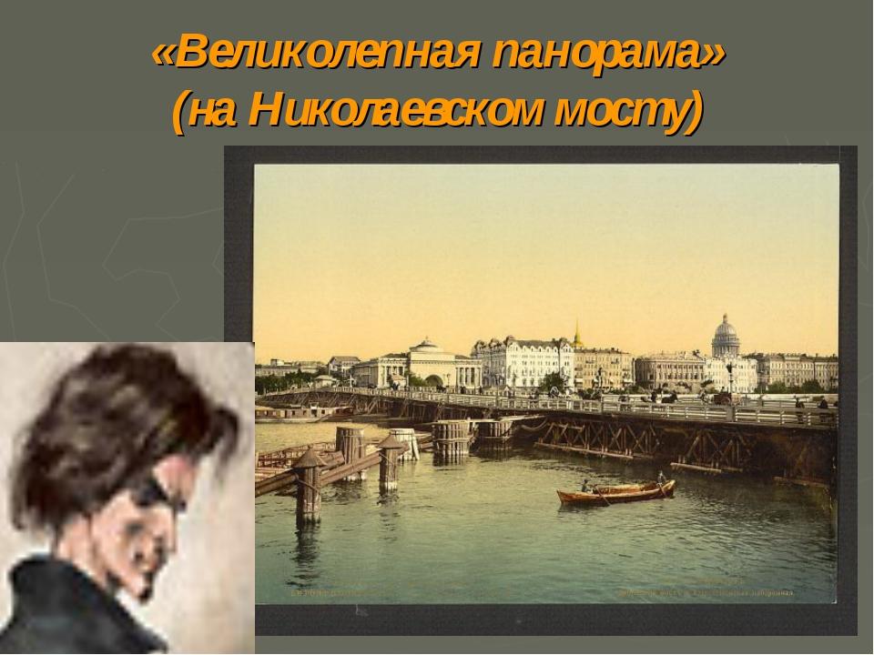 «Великолепная панорама» (на Николаевском мосту)