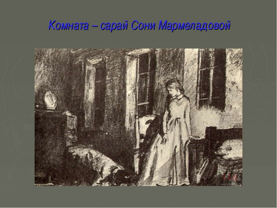 Комната – сарай Сони Мармеладовой