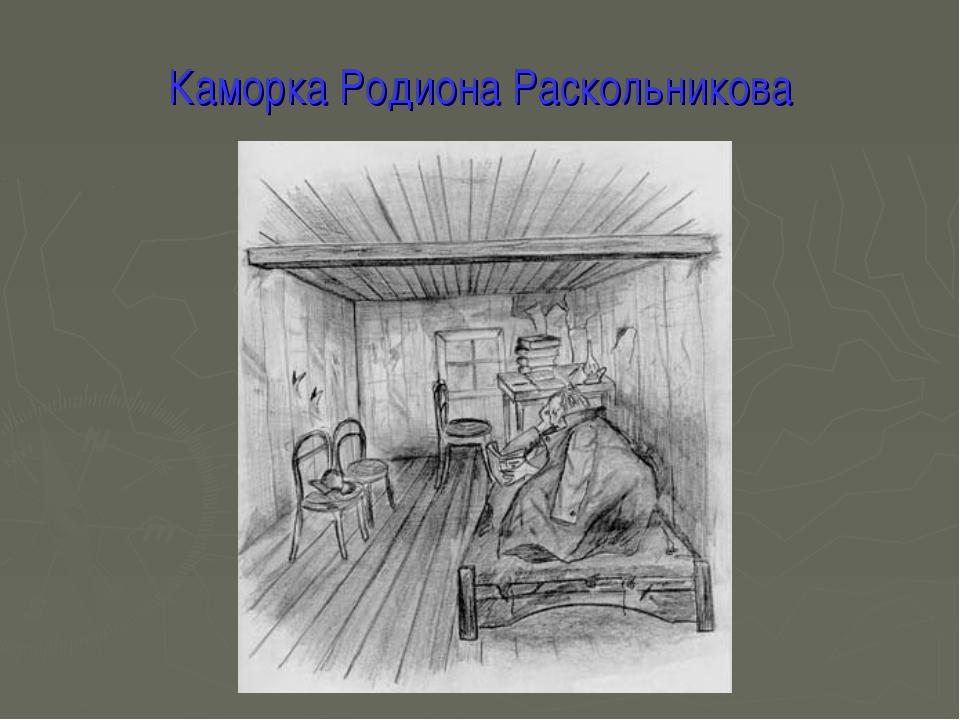 Каморка Родиона Раскольникова