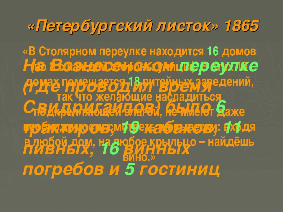 «Петербургский листок» 1865 «В Столярном переулке находится 16 домов (по 8 с...