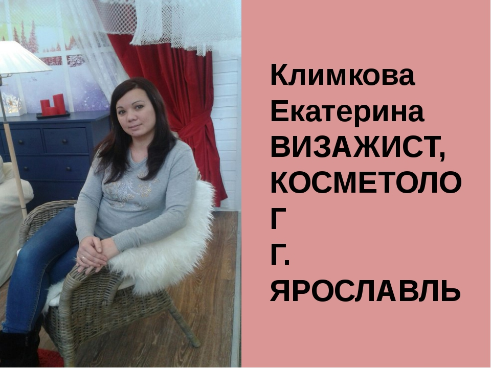Климкова Екатерина ВИЗАЖИСТ, КОСМЕТОЛОГ Г. ЯРОСЛАВЛЬ