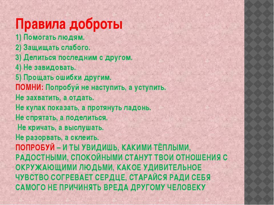 Правила доброты 1) Помогать людям. 2) Защищать слабого. 3) Делиться последн...