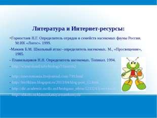 Литература и Интернет-ресурсы: -Горностаев Н.Г. Определитель отрядов и семейс