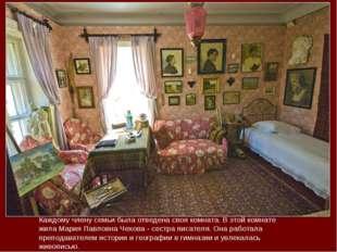 Каждому члену семьи была отведена своя комната. В этой комнате жила Мария Пав