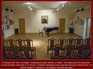 В концертном зале проходят театральные фестивали, а также - выставка детского