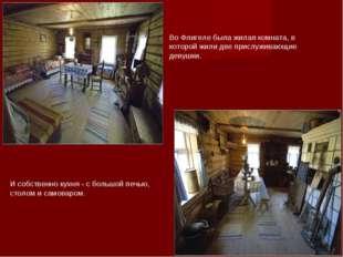 Во Флигеле была жилая комната, в которой жили две прислуживающие девушки. И с