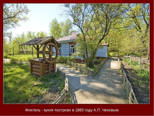 Флигель - кухня построен в 1883 году А.П. Чеховым.