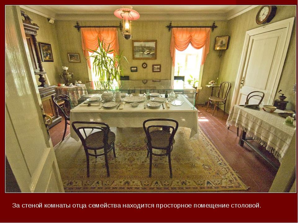 За стеной комнаты отца семейства находится просторное помещение столовой.