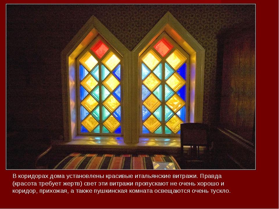 В коридорах дома установлены красивые итальянские витражи. Правда (красота тр...