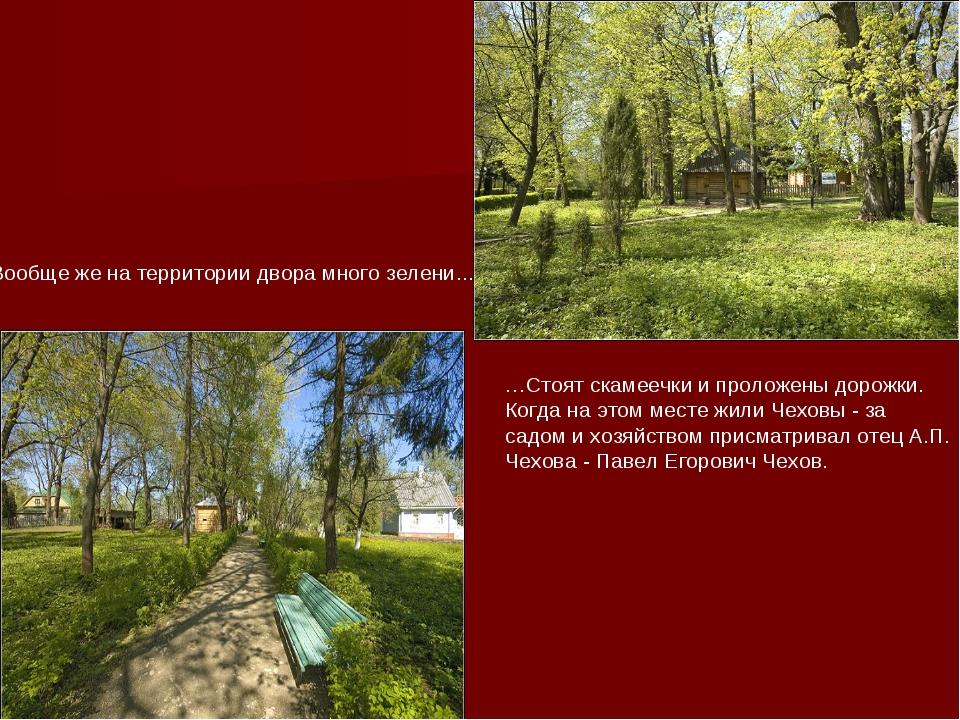 Вообще же на территории двора много зелени... …Стоят скамеечки и проложены до...
