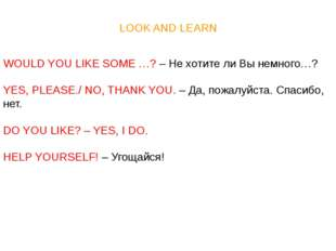 LOOK AND LEARN WOULD YOU LIKE SOME …? – Не хотите ли Вы немного…? YES, PLEASE