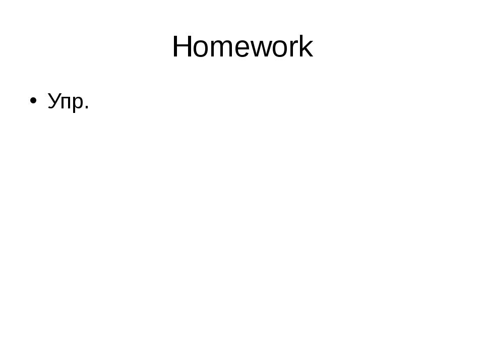 Homework Упр.