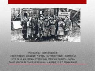 Женщины Равенсбрюка.. Равенсбрюк- женский лагерь на территории Германии. Это
