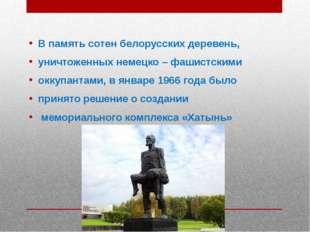 В память сотен белорусских деревень, уничтоженных немецко – фашистскими окку