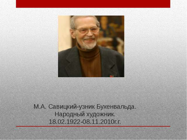 М.А. Савицкий-узник Бухенвальда. Народный художник. 18.02.1922-08.11.2010г.г.
