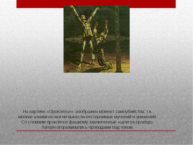 На картине «Проклятье» изображен момент самоубийства, т.к. многие узники не м...