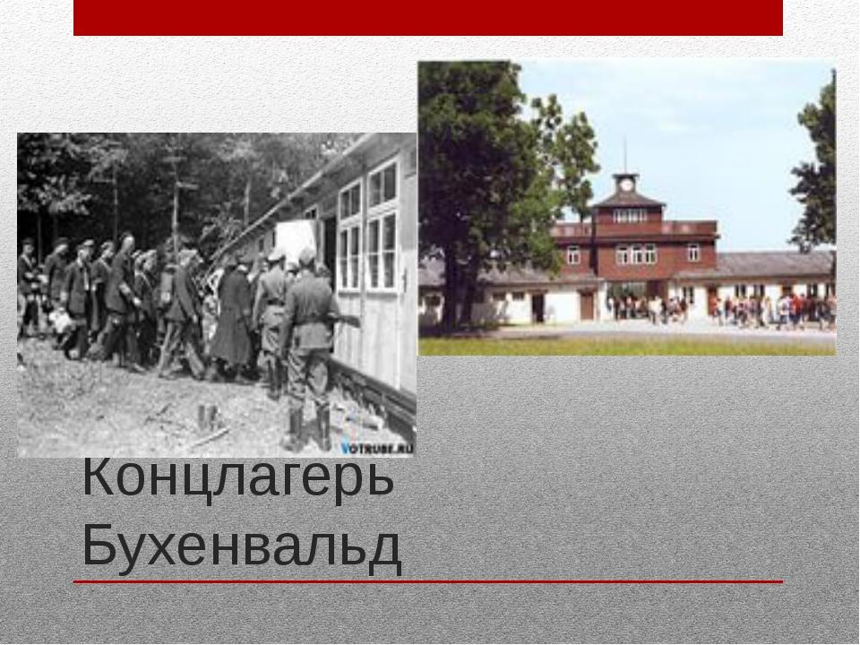 Концлагерь Бухенвальд