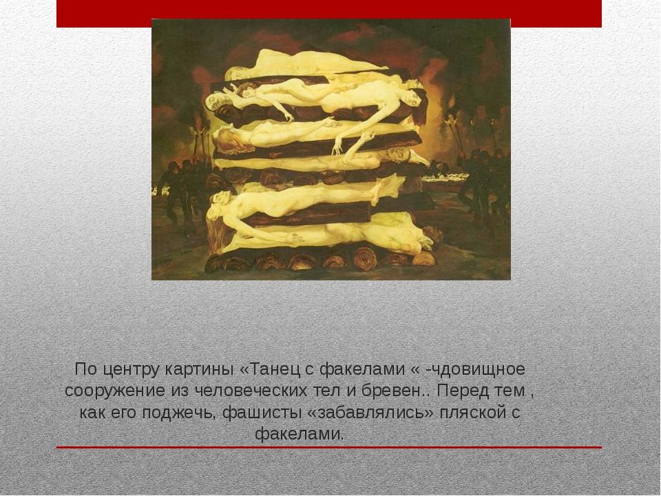 По центру картины «Танец с факелами « -чдовищное сооружение из человеческих т...