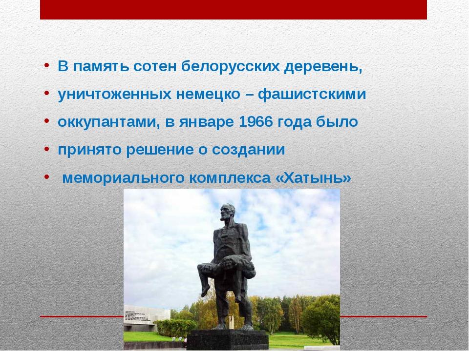 В память сотен белорусских деревень, уничтоженных немецко – фашистскими окку...