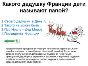 Назовите 3 различия в одежде Деда Мороза и Санта Клауса.
