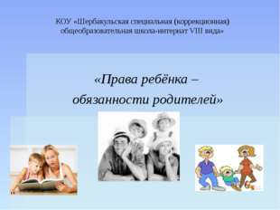 КОУ «Шербакульская специальная (коррекционная) общеобразовательная школа-инте