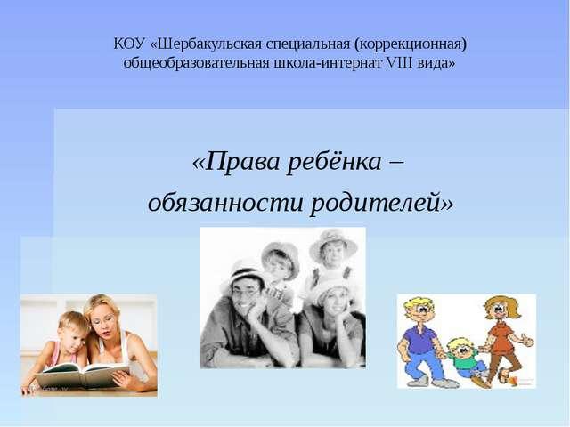 КОУ «Шербакульская специальная (коррекционная) общеобразовательная школа-инте...