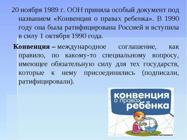 20 ноября 1989 г.ООН приняла особый документ под названием «Конвенция о прав...