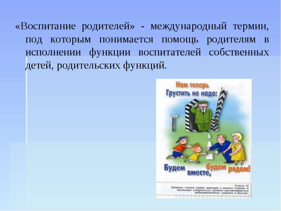 «Воспитание родителей» - международный термин, под которым понимается помощь...