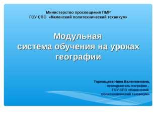 Министерство просвещения ПМР ГОУ СПО «Каменский политехнический техникум» Мо