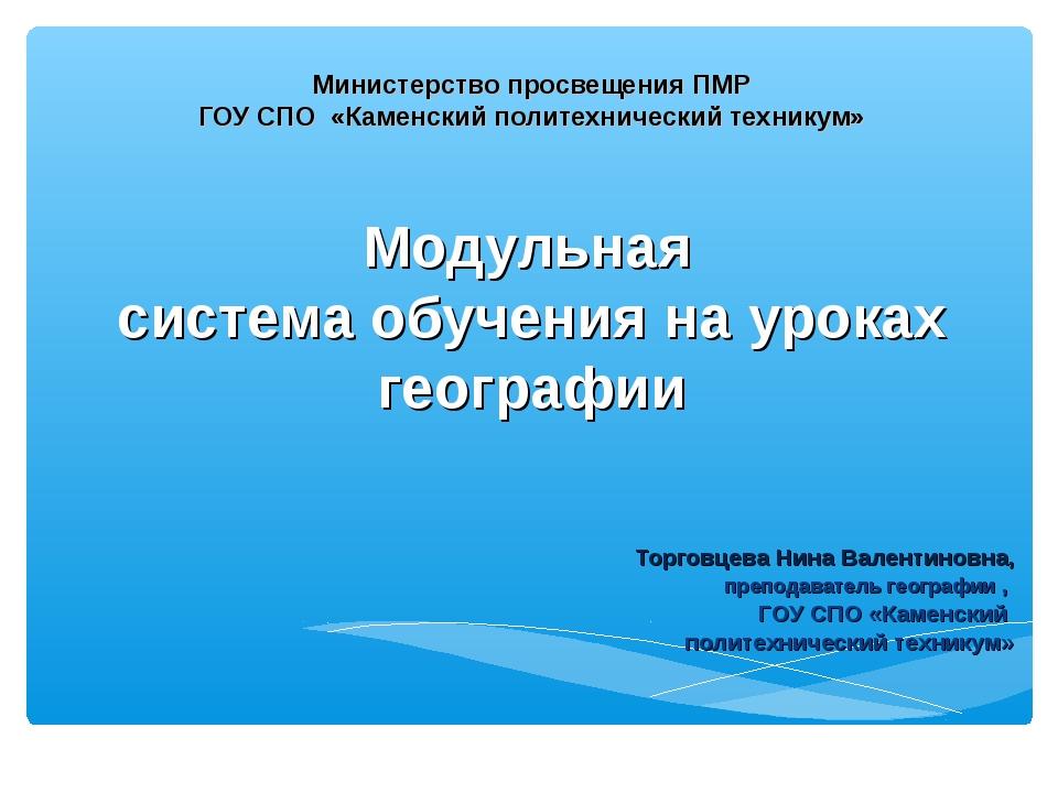 Министерство просвещения ПМР ГОУ СПО «Каменский политехнический техникум» Мо...