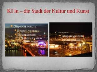 Kӧln – die Stadt der Kultur und Kunst