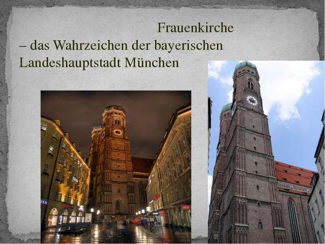 Frauenkirche – das Wahrzeichen der bayerischen Landeshauptstadt München