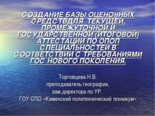 СОЗДАНИЕ БАЗЫ ОЦЕНОЧНЫХ СРЕДСТВДЛЯ ТЕКУЩЕЙ, ПРОМЕЖУТОЧНОЙ И ГОСУДАРСТВЕННОЙ (